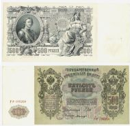 500 Rouble Note from Tzarist Russia 1912.